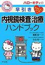 【送料無料】ハロ-キティの早引き内視鏡検査・治療ハンドブック