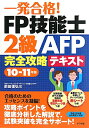 【送料無料】一発合格!FP技能士2級AFP完全攻略テキスト(10-11年版)