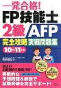 【送料無料】一発合格!FP技能士2級AFP完全攻略実戦問題集(10-11年版)