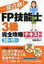 【送料無料】一発合格!FP技能士3級完全攻略テキスト(10-11年版)
