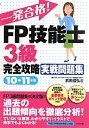 【送料無料】一発合格!FP技能士3級完全攻略実戦問題集(10-11年版)