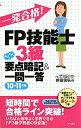 【送料無料】一発合格!FP技能士3級らくらく要点暗記&一問一答(10-11年版)