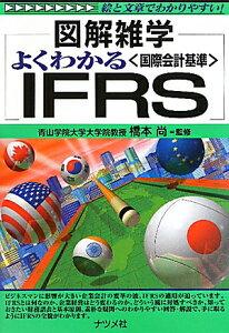【送料無料】よくわかる〈国際会計基準〉IFRS