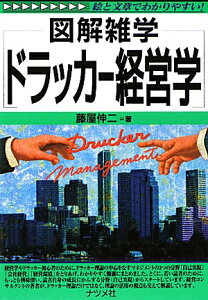 【送料無料】ドラッカー経営学