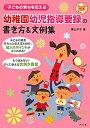 【送料無料】幼稚園幼児指導要録の書き方&文例集