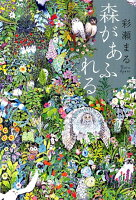 『森があふれる』の画像