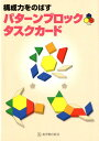 構成力をのばすパターンブロックタスクカード [ 理英会出版 ]