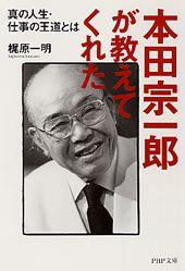 「本田宗一郎が教えてくれた」の表紙