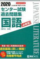 センター試験過去問題集国語【必修版】(2020)