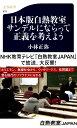 【楽天ブックスならいつでも送料無料】日本版白熱教室サンデルにならって正義を考えよう [ 小林...
