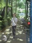 夏目友人帳 参 1【Blu-ray】