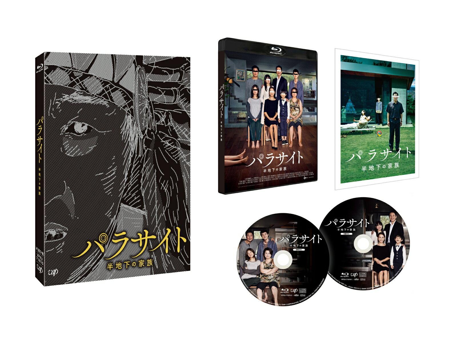パラサイト 半地下の家族【Blu-ray】