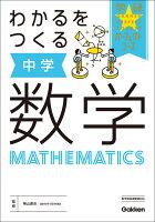わかるをつくる 中学数学