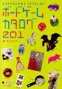 ボードゲームカタログ 201 [ すごろくや ]