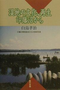 湿地の文化、再生ー印旛沼から