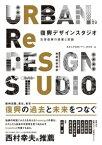 復興デザインスタジオ 災害復興の提案と実践 [ 東京大学復興デザイン研究体 ]