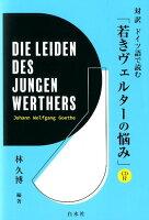 対訳 ドイツ語で読む「若きヴェルターの悩み」《CD付》