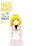 フルーツバスケット(6)