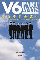 V6 それぞれの道へ -PART WAYS-