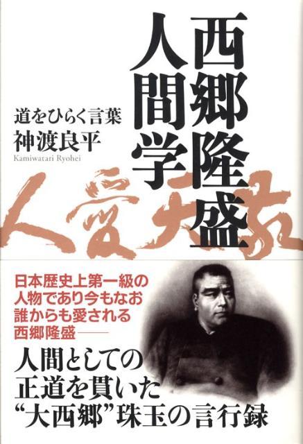 「西郷隆盛人間学」の表紙