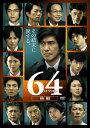 64-ロクヨンー後編 通常版DVD [ 佐藤浩市 ]
