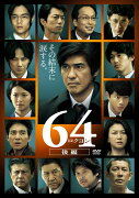 64-ロクヨンー後編 通常版DVD
