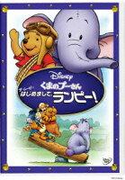 くまのプーさん ザ・ムービー/はじめまして、ランピー! 【Disneyzone】