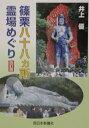 篠栗八十八カ所霊場めぐり改訂版