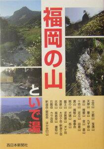 【送料無料】福岡の山といで湯 [ 西日本新聞社 ]