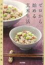 【送料無料】ゼロから始める玄米生活