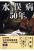 【送料無料】水俣病50年
