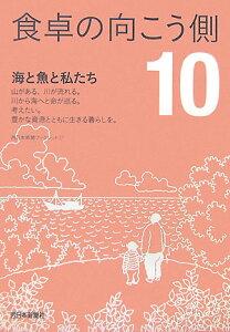 【送料無料】食卓の向こう側(10)