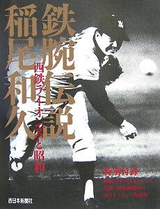 【送料無料】鉄腕伝説稲尾和久 [ 西日本新聞社 ]