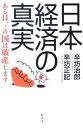 日本経済の真実 ある日、この国は破産します [ 辛坊治郎 ]