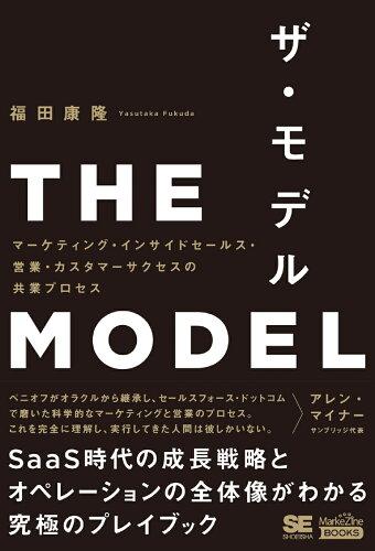 THE MODEL マーケティング・インサイドセールス・営業・カスタマーサクセスの共業プロセス