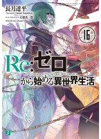 Re:ゼロから始める異世界生活16