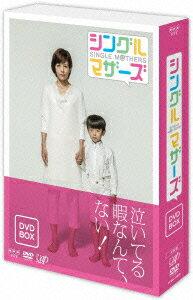 【楽天ブックスならいつでも送料無料】シングルマザーズ DVD-BOX [ 沢口靖子 ]