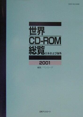 世界CD-ROM総覧(vol.13(2001)) [ ペンローグ ]