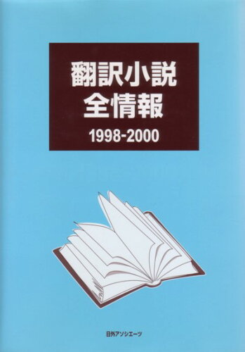 翻訳小説全情報(1998-2000) [ 日外アソシエーツ ]