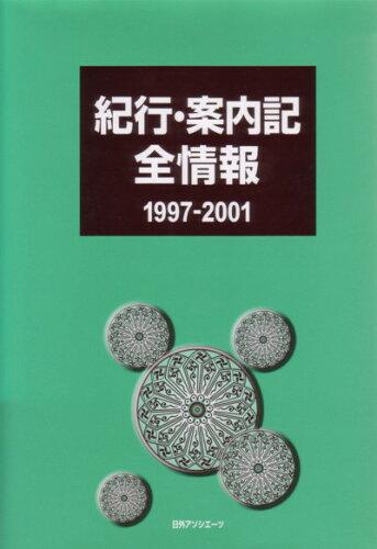 紀行・案内記全情報(1997-2001) [ 日外アソシエーツ ]