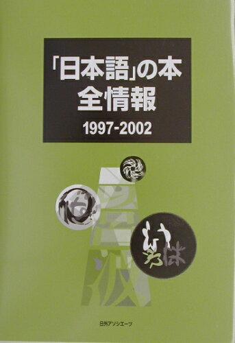 「日本語」の本全情報(1997-2002) [ 日外アソシエーツ ]