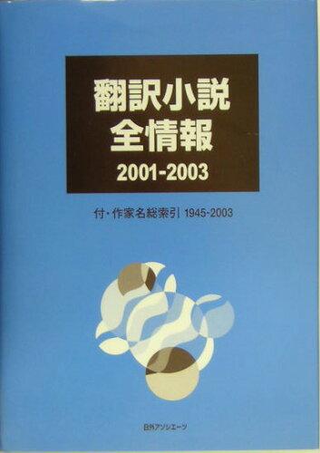 翻訳小説全情報(2001-2003) [ 日外アソシエーツ ]