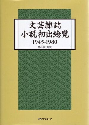 文芸雑誌小説初出総覧(1945-1980) [ 日外アソシエ-ツ ]