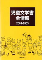 児童文学書全情報(2001-2005)