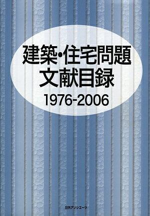 建築・住宅問題文献目録(1976-2006) [ 日外アソシエ-ツ ]