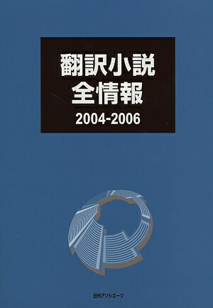 翻訳小説全情報(2004-2006) [ 日外アソシエ-ツ ]