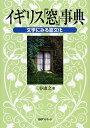 イギリス「窓」事典 文学にみる窓文化 [ 三谷康之 ]