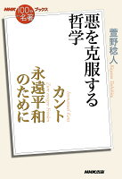 NHK「100分de名著」ブックス カント 永遠平和のために