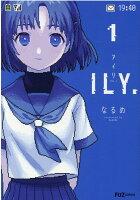 ILY. (アイリ) 1