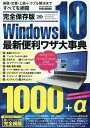 完全保存版Windows10最新便利ワザ大事典 (EIWA MOOK らくらく講座 349)